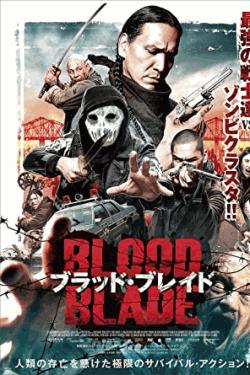 [DVD] ブラッド・ブレイド