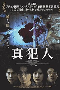 [DVD] 真犯人