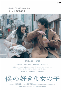 [DVD] 僕の好きな女の子
