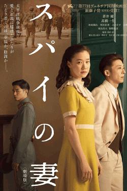 [DVD] 「スパイの妻<劇場版>」通常版