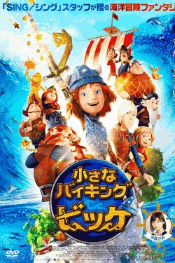 [DVD]  小さなバイキング ビッケ