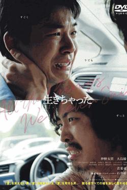[DVD]  生きちゃった