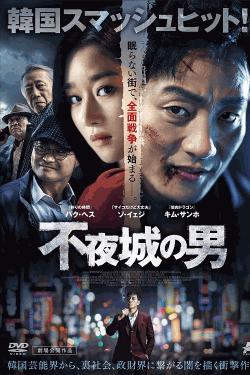 [DVD]  不夜城の男