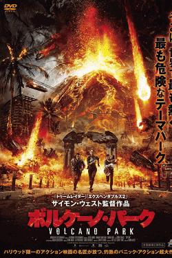 [DVD]  ボルケーノ・パーク