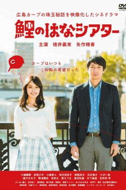 [DVD]  鯉のはなシアター ~広島カープの珠玉秘話を映像化したシネドラマ