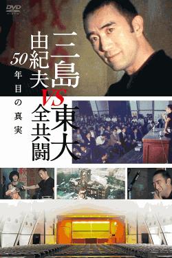 [DVD]  三島由紀夫vs東大全共闘 50年目の真実