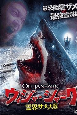 [DVD]  ウィジャ・シャーク / 霊界サメ大戦