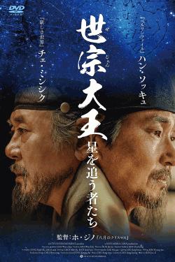 [DVD]  世宗大王 星を追う者たち