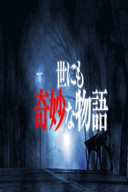 [DVD] 世にも奇妙な物語'20秋の特別編