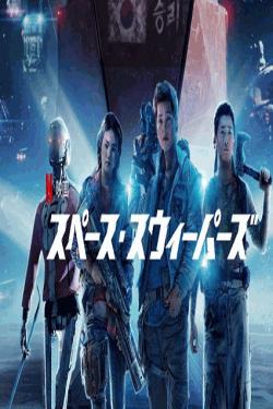 [DVD] スペース・スウィーパーズ