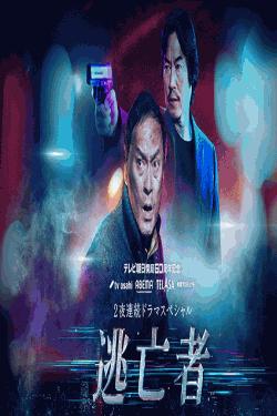 [DVD] テレビ朝日開局60周年 2夜連続ドラマスペシャル「逃亡者」