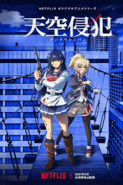 [Blu-ray]  Netflixオリジナルアニメシリーズ『天空侵犯』