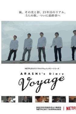[DVD]  ARASHI's Diary -Voyage-