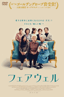 [DVD]  フェアウェル