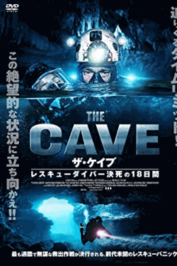 [DVD]  THE CAVE ザ・ケイブ レスキューダイバー決死の18日間