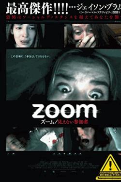 [DVD]  ズーム/見えない参加者