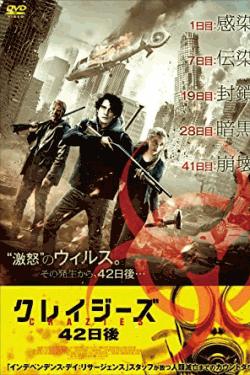 [DVD]  クレイジーズ 42日後