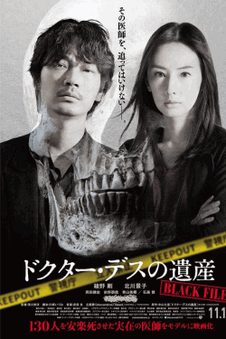 [DVD]  ドクター・デスの遺産-BLACK FILE-