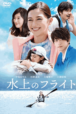[DVD]  水上のフライト