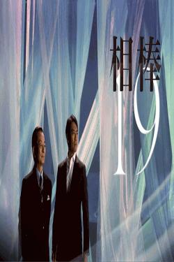 [DVD] 相棒 season19【完全版】(初回生産限定版)