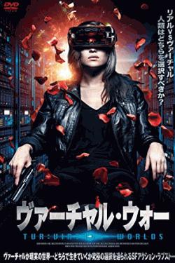 [DVD]  ヴァーチャル・ウォー