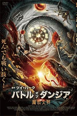 [DVD]  バトル・オブ・ダンジア 魔獣大戦