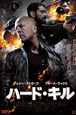 [DVD]  ハード・キル