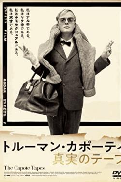 [DVD]  トルーマン・カポーティ 真実のテープ