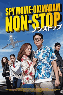 [DVD]  ノンストップ