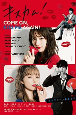 [DVD]  キスカム!