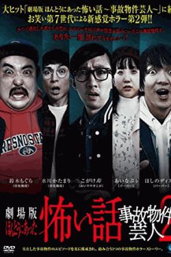 [DVD]  劇場版 ほんとうにあった怖い話 ~事故物件芸人~2
