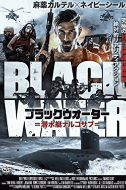 [DVD]  ブラックウォーター 潜水艇ナルコサブ
