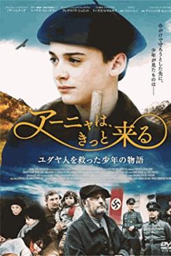 [DVD]  アーニャは、きっと来る