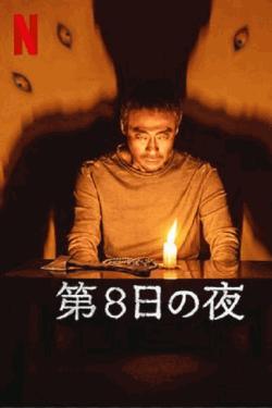 [MP4] 第8日の夜(3.4)