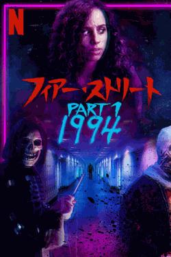 [MP4] フィアー・ストリート Part 1_ 1994 (字幕版)(5.65)