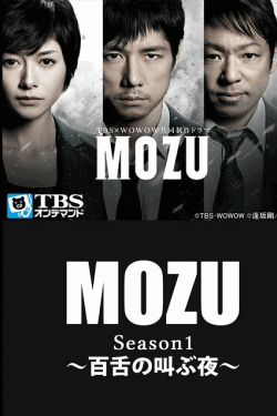 [Blu-ray]  MOZU Season1 ~百舌の叫ぶ夜~