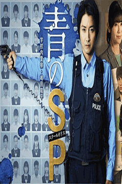 [DVD]  青のSP―学校内警察・嶋田隆平―