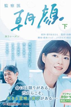 [Blu-ray]  監察医 朝顔 第2シーズン