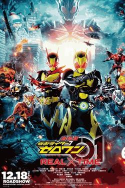 [Blu-ray]  仮面ライダー01 仮面ライダーゼロワン