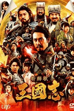 [DVD]  映画 新解釈・三國志
