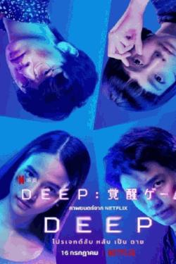 [MP4] DEEP_ 覚醒ゲーム(1.91)