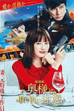 [Blu-ray]  劇場版「奥様は、取り扱い注意」